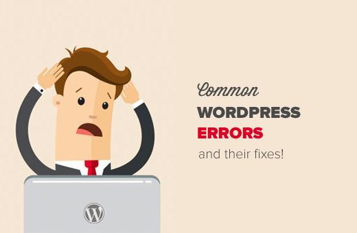 常见的WordPress错误以及如何修复它们