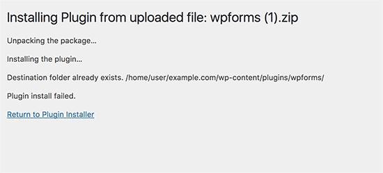 文件夹已存在错误
